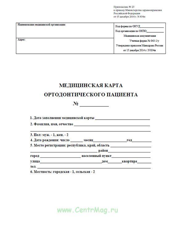 Обложка для Медицинской карты ортодонтического пациента, форма N 043-1/у