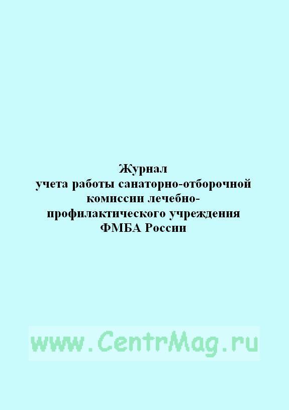 Журнал учета работы санаторно-отборочной комиссии лечебно-профилактического учреждения ФМБА России