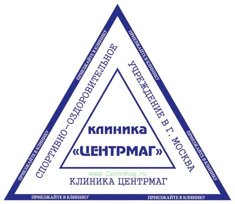 Штамп треугольный