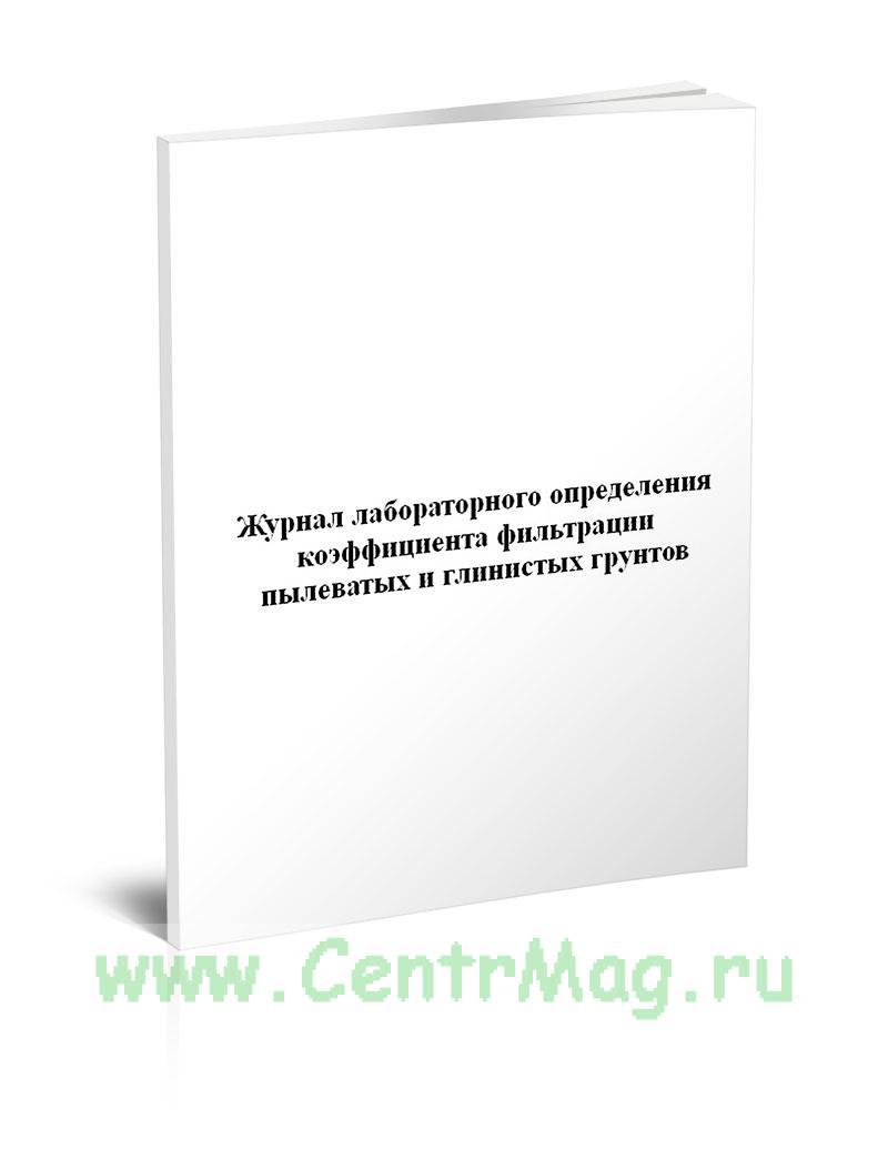 Журнал лабораторного определения коэффициента фильтрации пылеватых и глинистых грунтов