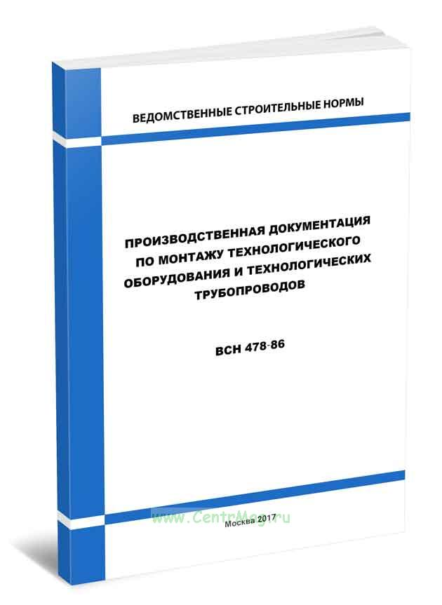 ВСН 478-86. Производственная документация по монтажу технологического оборудования и технологических трубопроводов 2020 год. Последняя редакция