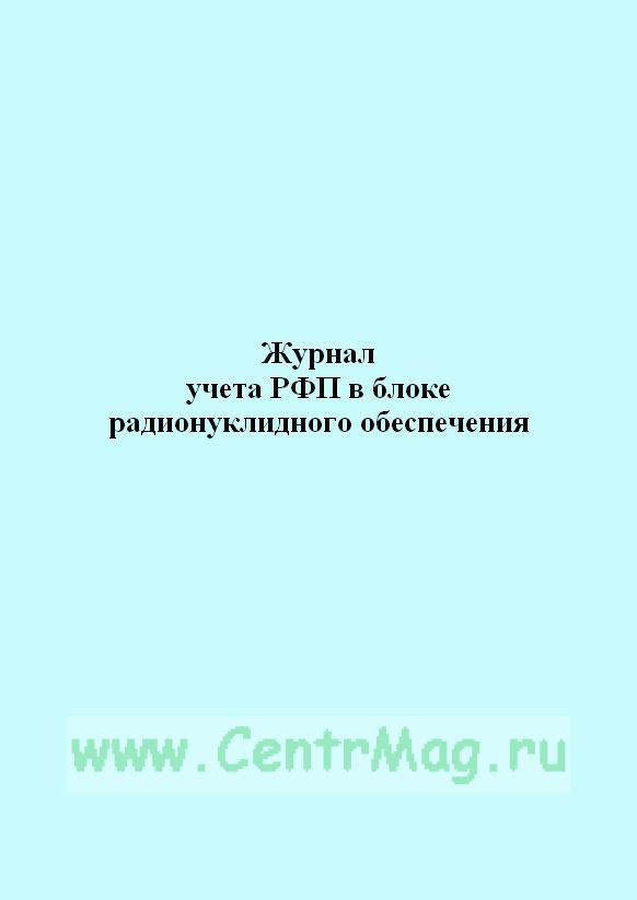 Журнал учета РФП в блоке радионуклидного обеспечения