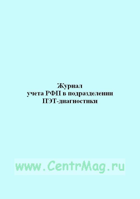 Журнал учета РФП в подразделении ПЭТ-диагностики