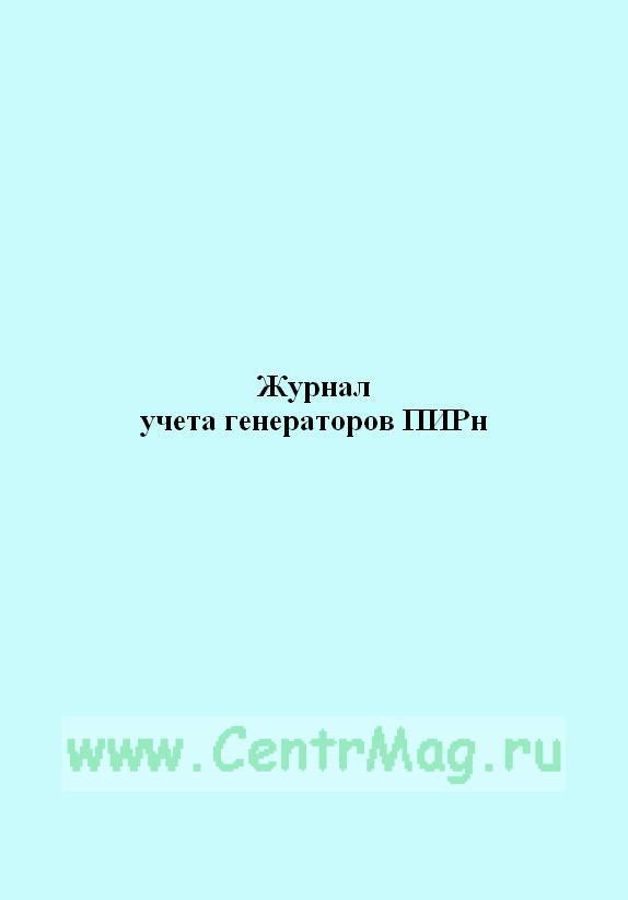 Журнал учета генераторов ПИРн