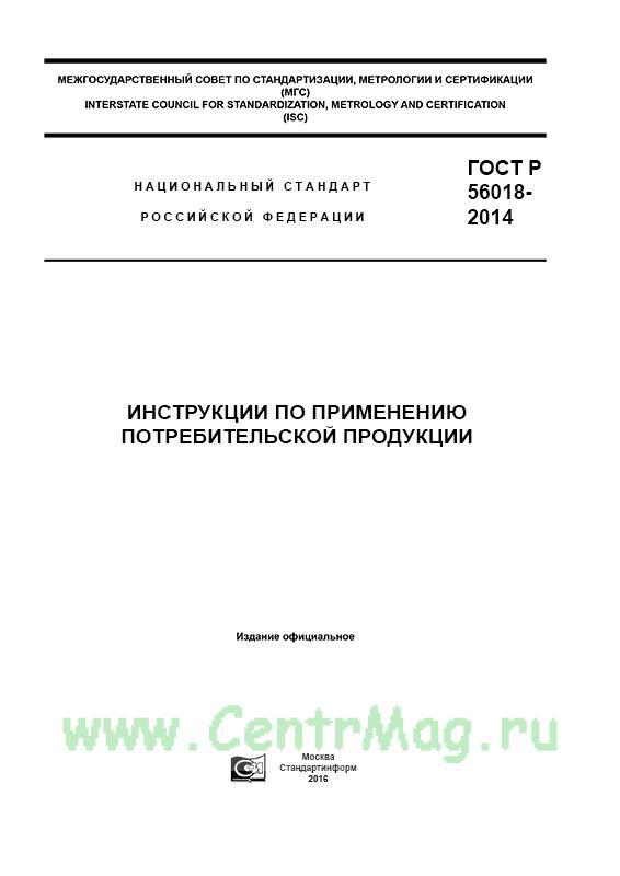 ГОСТ Р 56018-2014. Инструкции по применению потребительской продукции 2019 год. Последняя редакция