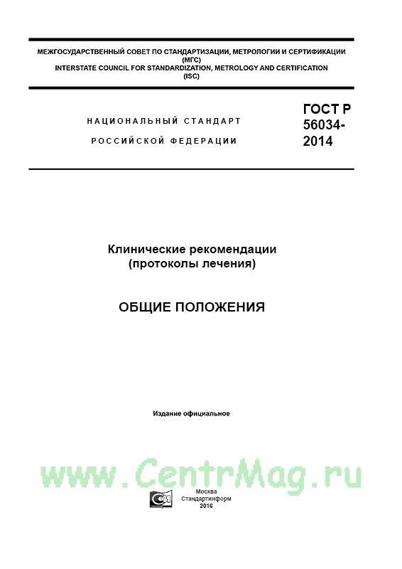 ГОСТ Р 56034-2014. Клинические рекомендации (протоколы лечения). Общие положения 2019 год. Последняя редакция