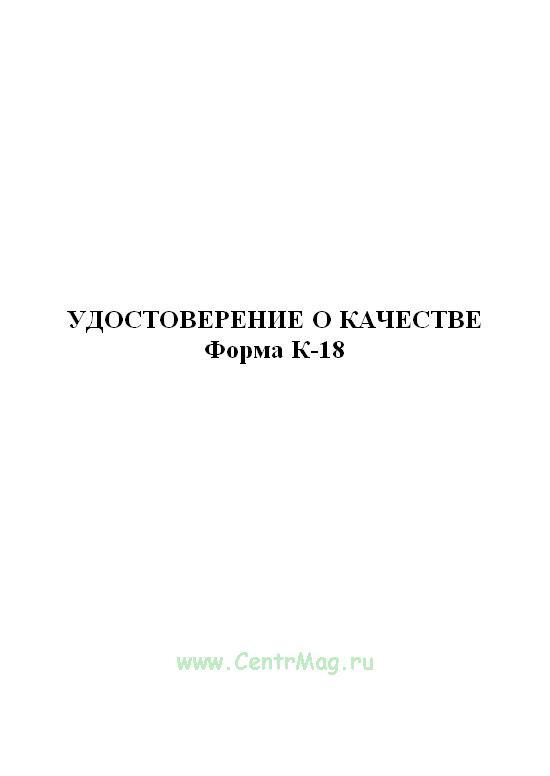 Удостоверение о качестве, форма К-18