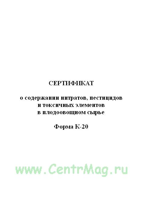 Сертификат о содержании нитратов, пестицидов и токсичных элементов в плодоовощном сырье (форма К-20)