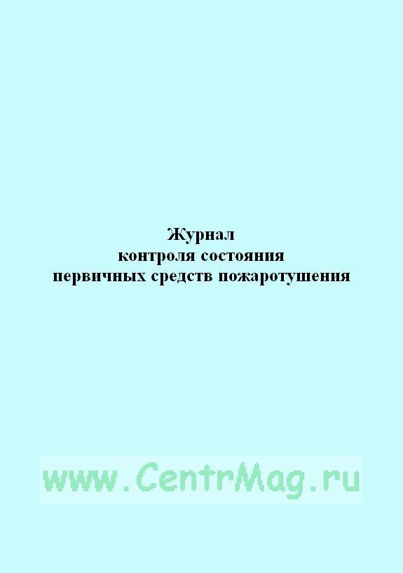 Журнал контроля состояния первичных средств пожаротушения (ВППБ 27-14 СТО 34.01-27.1-00)