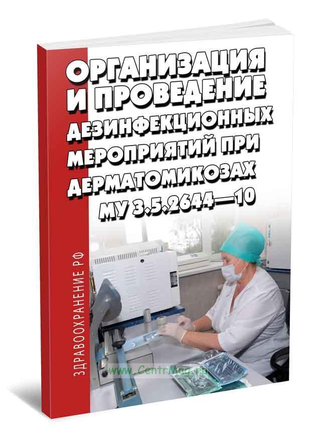 МУ 3.5.2644-10 Организация и проведение дезинфекционных мероприятий при дерматомикозах 2020 год. Последняя редакция