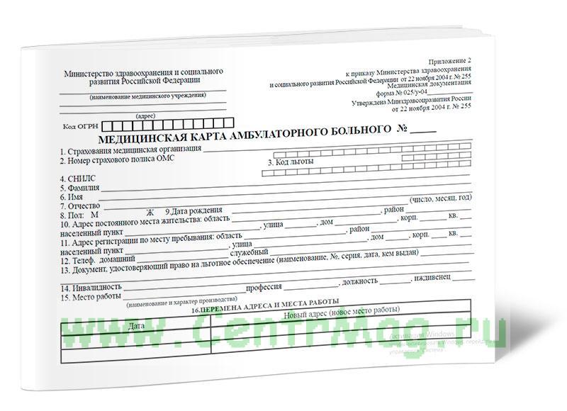 Медицинская карта амбулаторного больного (форма 025/у-04). Утв. приказом Минздравсоцразвития России от 22 ноября 2004 г. №255 200 стр