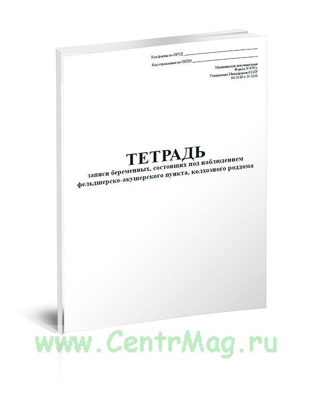 Тетрадь записи беременных, состоящих под наблюдением ФАП, колхозного роддома (Форма 075/у)