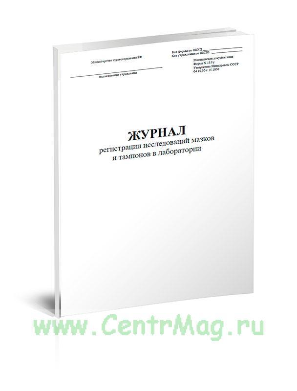 Журнал регистрации исследований мазков и тампонов в лаборатории (Форма 185/у)