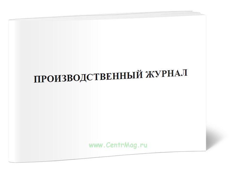 Производственный журнал