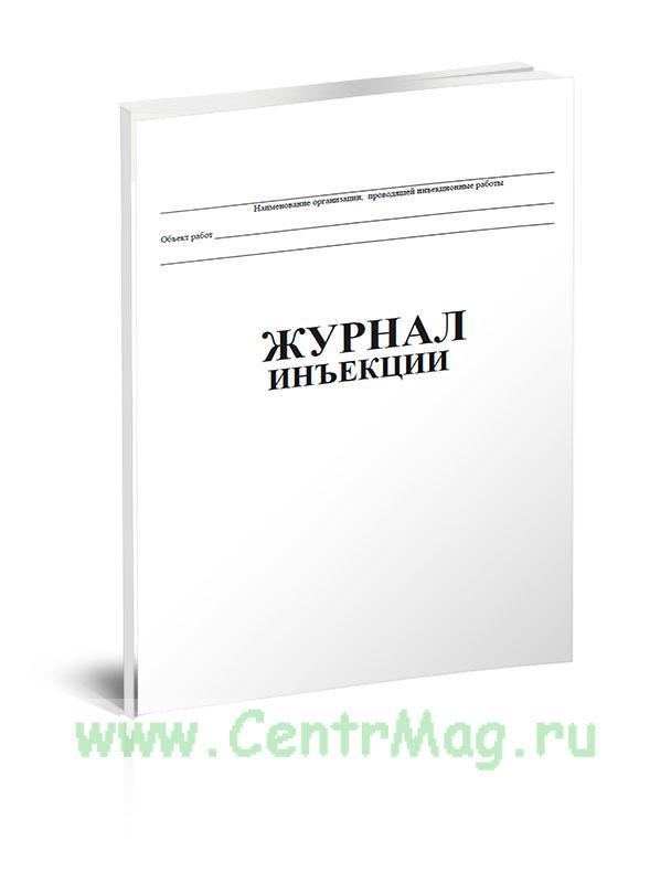 Журнал инъекции