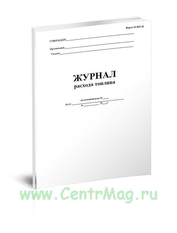 Журнал расхода топлива (Форма ЖХ-16)