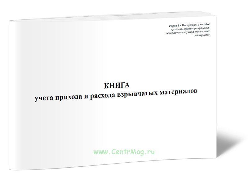 Книга учета прихода и расхода взрывчатых материалов (Форма 1)
