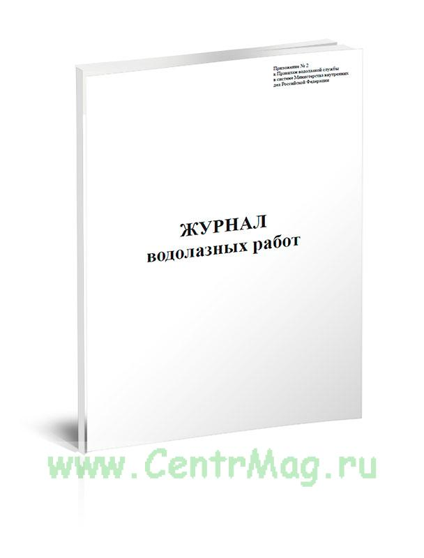 Журнал водолазных работ в экстренных случаях (Приказ МВД РФ от 15.02.2011 N 73)