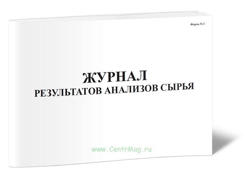 Журнал результатов анализов сырья