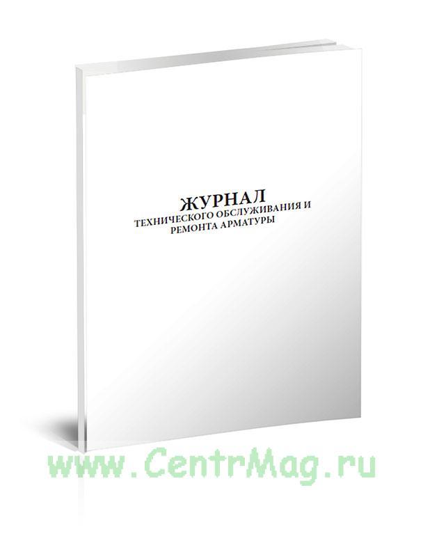 Журнал технического обслуживания и ремонта арматуры (Форма 40-Э)