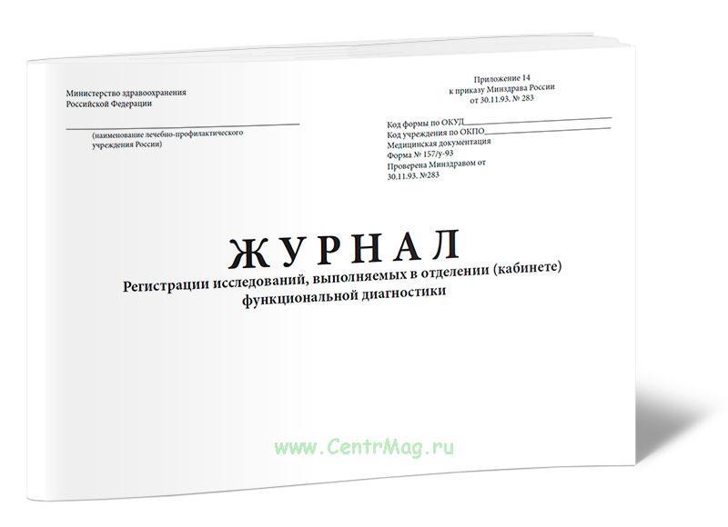 Журнал регистрации исследований, выполняемых в отделении (кабинете) функциональной диагностики (Форма 157/у-93)