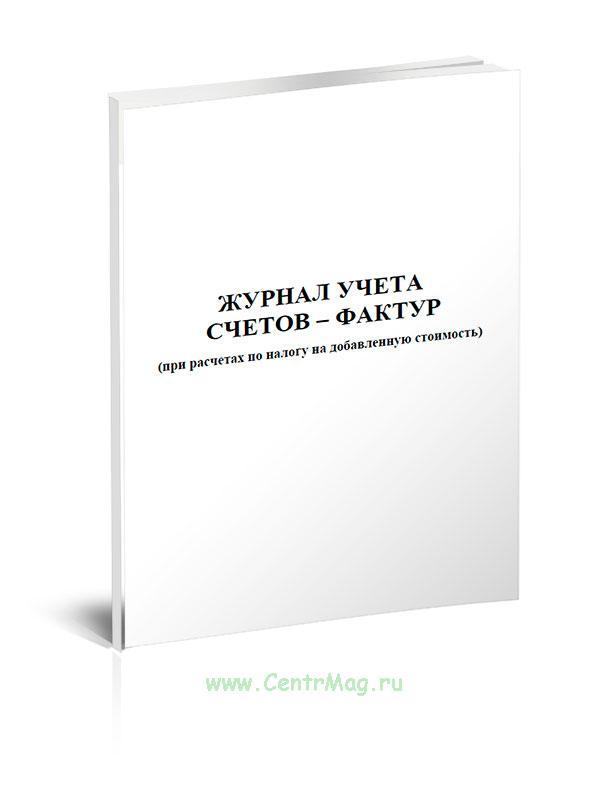 Журнал учета счетов-фактур (при расчетах по налогу на добавленную стоимость)