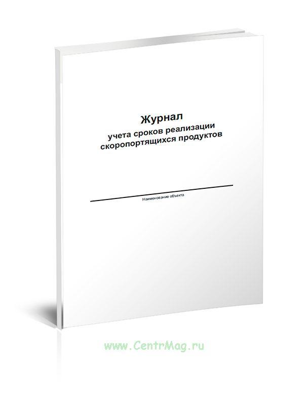 Журнал учета сроков реализации скоропортящихся продуктов