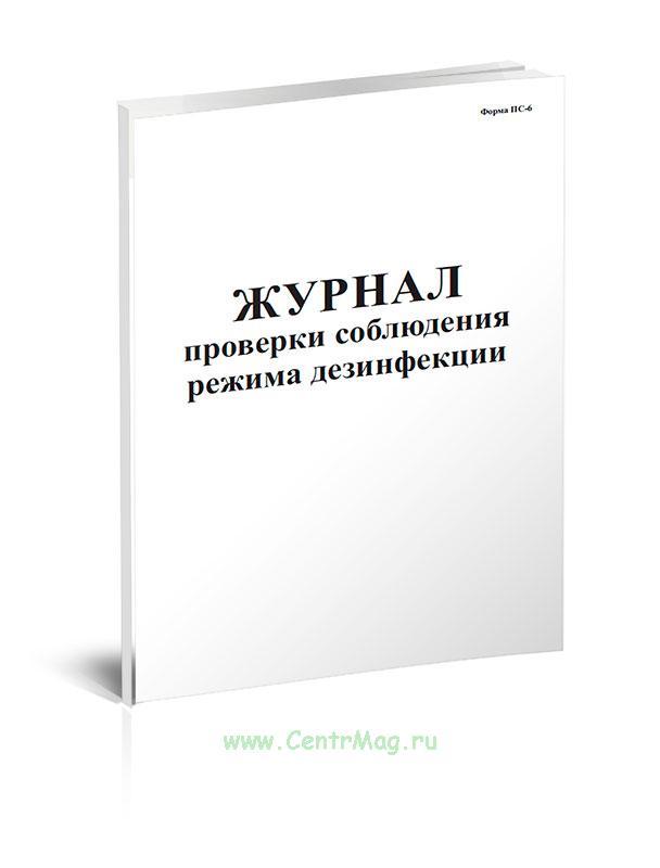 Журнал проверки соблюдения режима дезинфекции
