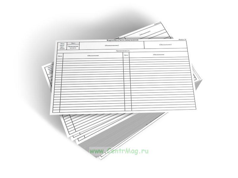 Карточка учета документов Форма 2б и 2в (Блок 100 шт.)