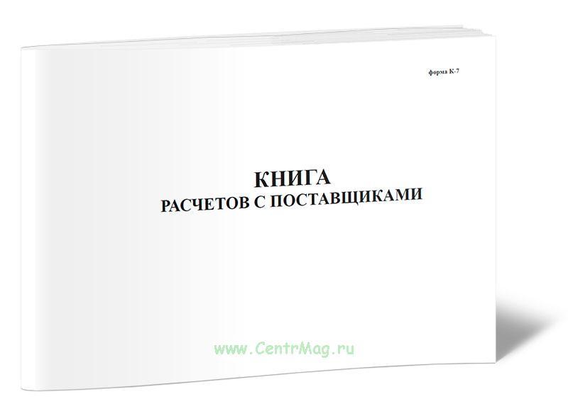 Книга расчетов с поставщиками (Форма К-7)