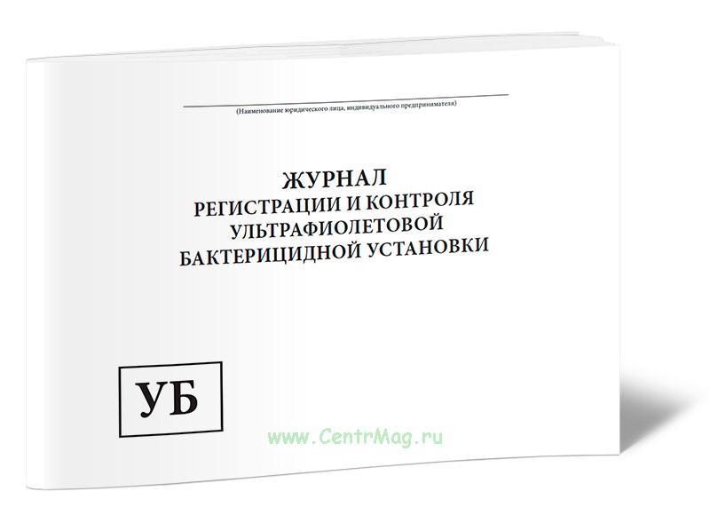 Журнал регистрации и контроля ультрафиолетовой бактерицидной установки (А4)