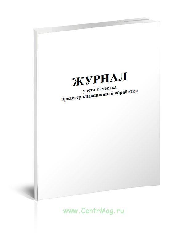 Журнал учета качества предстерилизационной обработки (Форма №366-у)