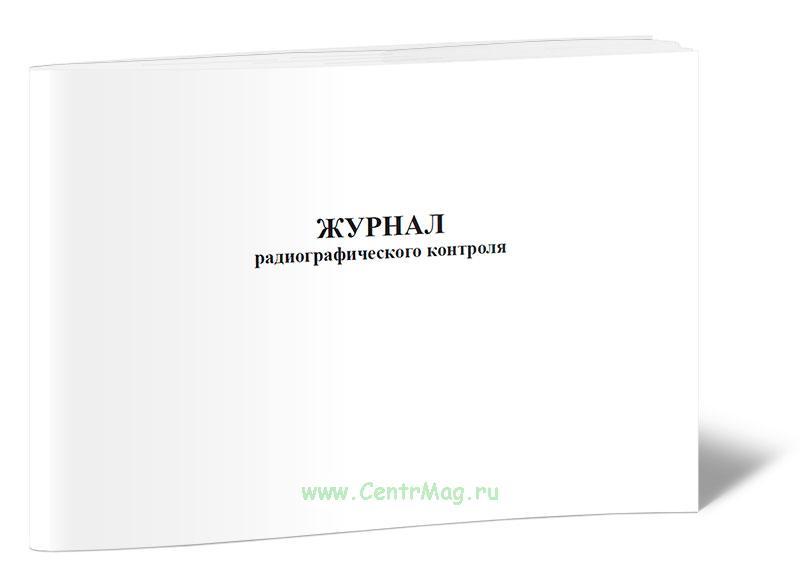 Журнал радиографического контроля