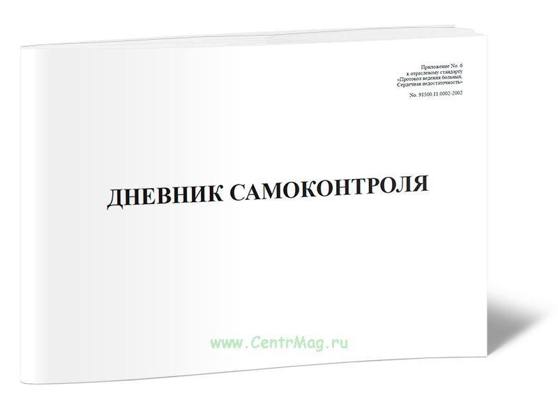 Дневник самоконтроля (Приказ Минздрава РФ от 27.05.2002 №164)