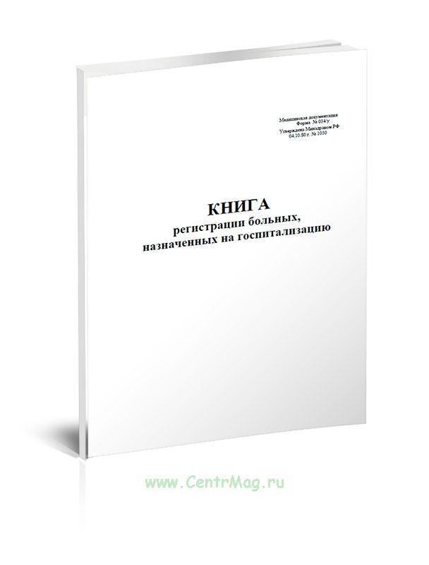Книга регистрации больных, назначенных на госпитализацию (Форма 034/у)