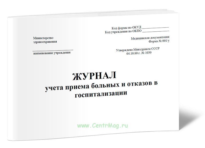 Журнал учета приема больных и отказов в госпитализации (Форма 001/у)