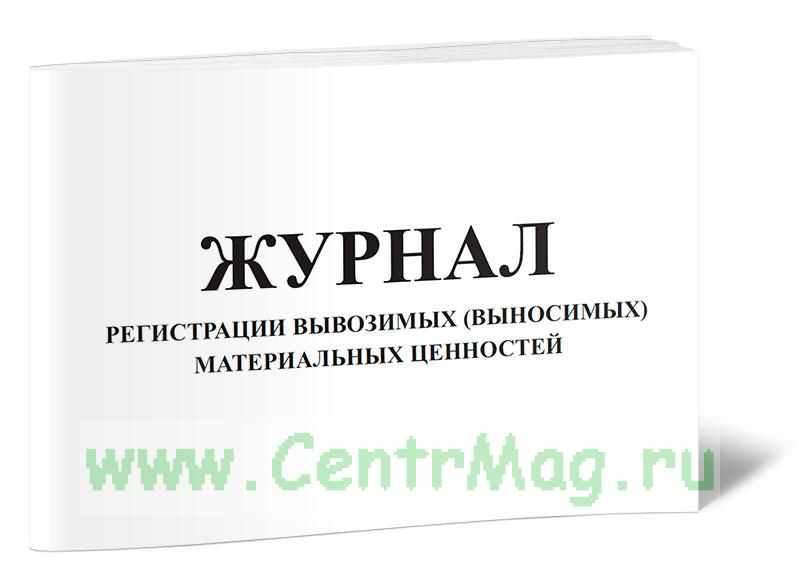 Журнал регистрации вывозимых (выносимых) материальных ценностей