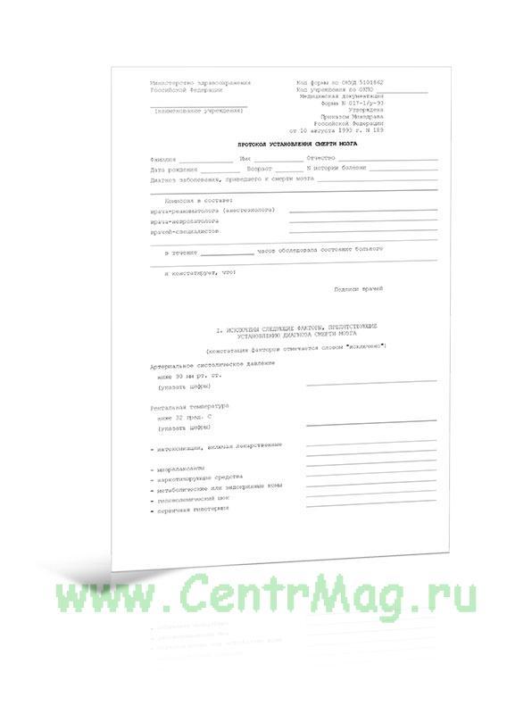 Протокол установления смерти мозга (Форма 017-1/у-93)