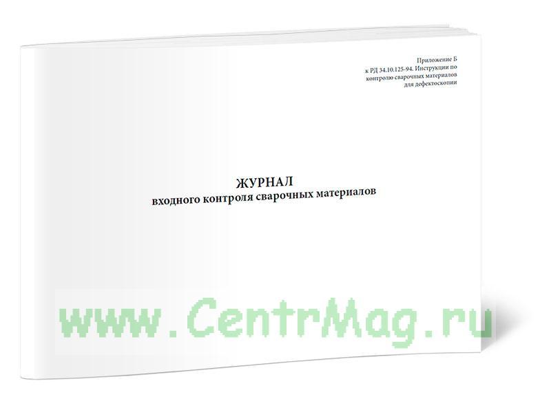 Журнал входного контроля сварочных материалов