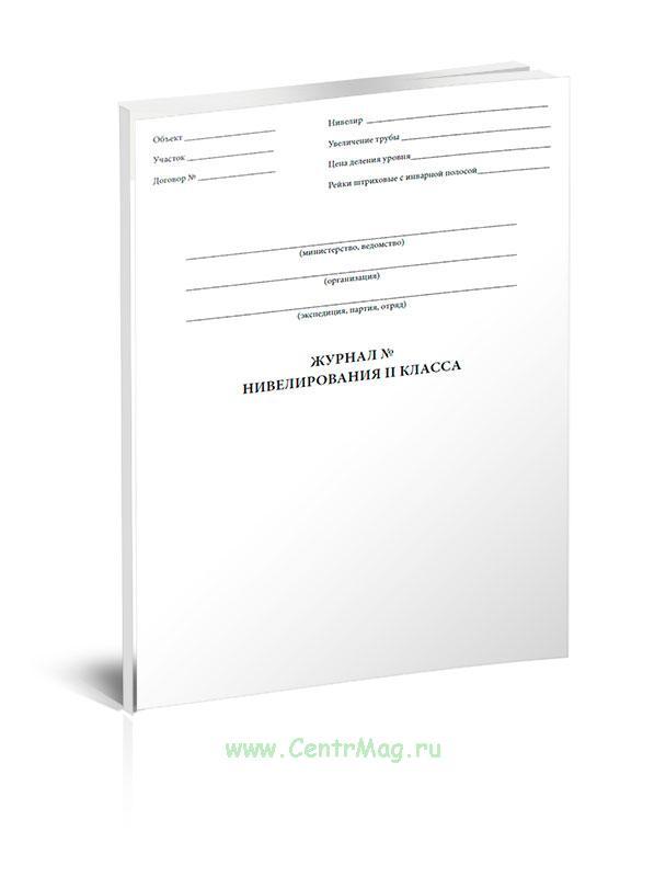 Журнал нивелирования II класса (Форма УТ-8)