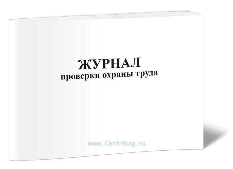 Журнал проверки охраны труда