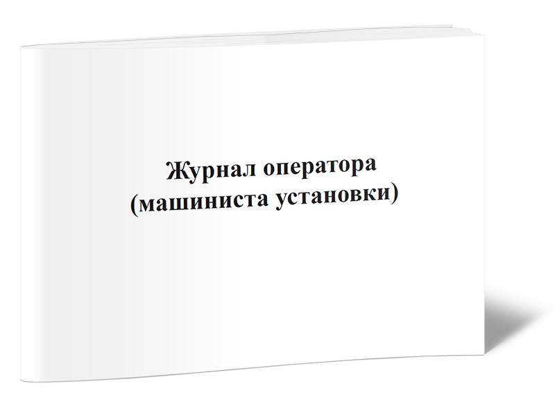 Журнал оператора (машиниста установки)