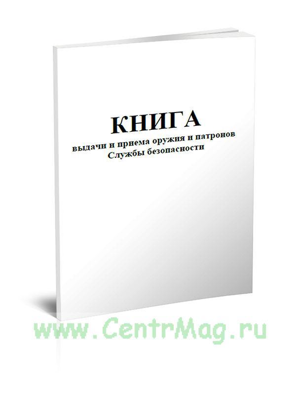 Книга выдачи и приема оружия и патронов Службы безопасности