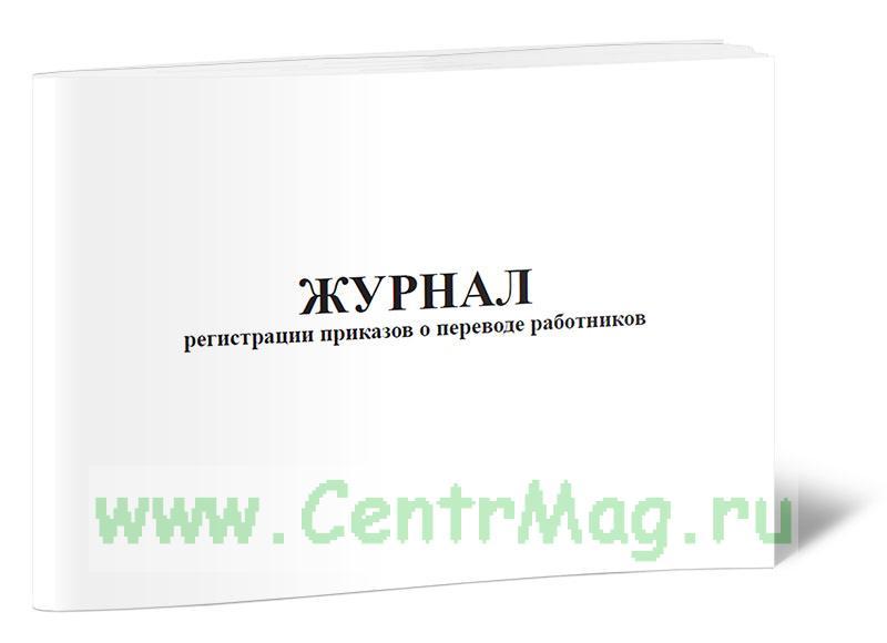Журнал регистрации приказов о переводе работников