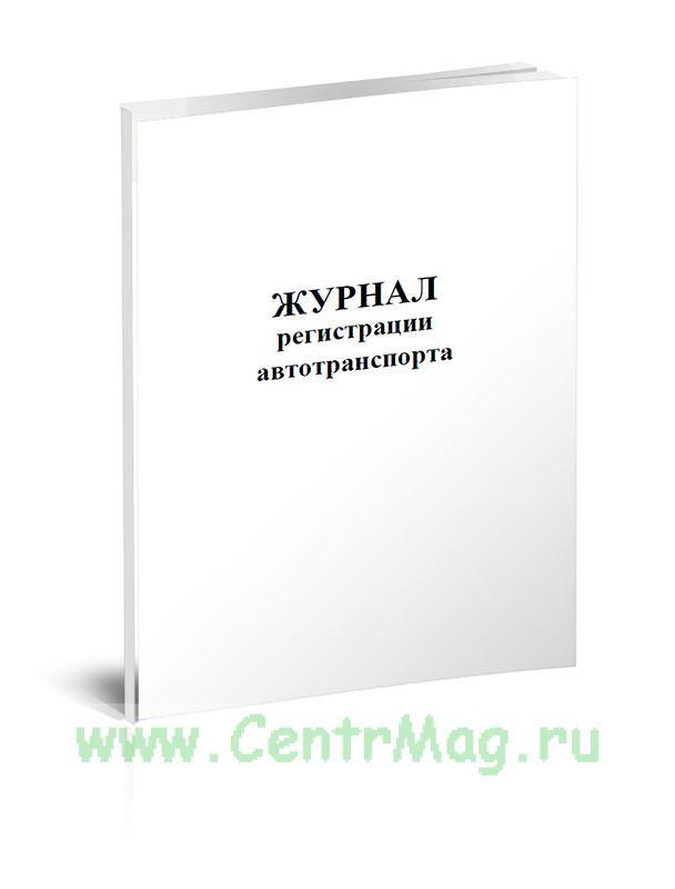 Журнал регистрации автотранспорта