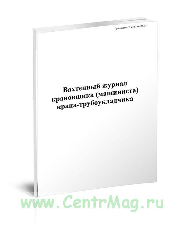 Вахтенный журнал крановщика (машиниста) крана-трубоукладчика