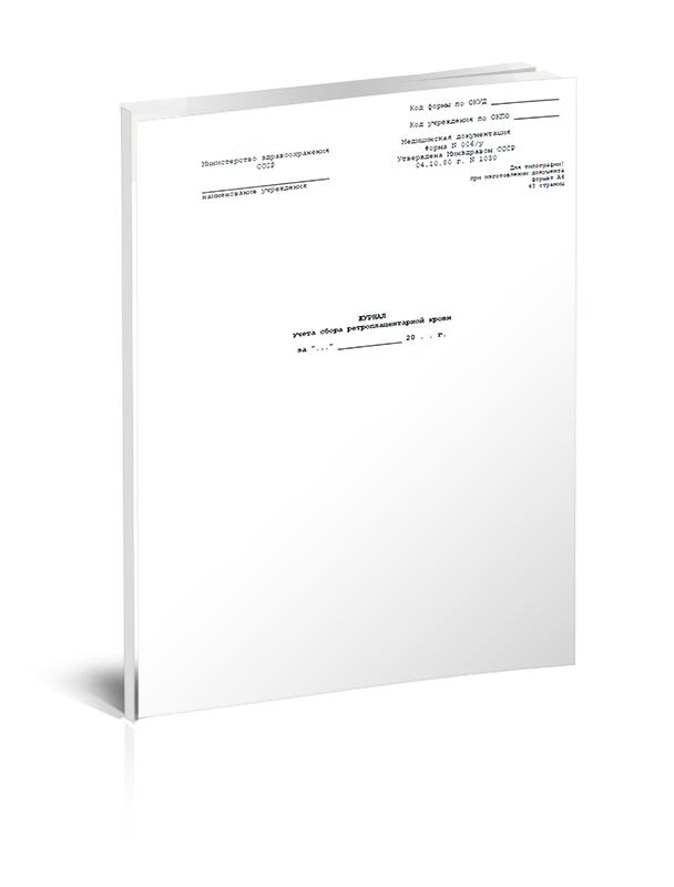Журнал учета сбора ретроплацентарной крови (Форма 006/у)