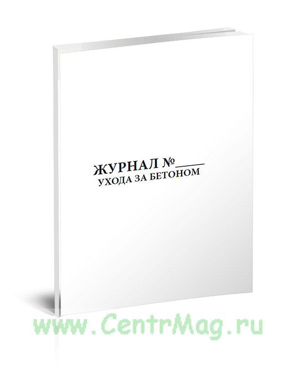 Журнал ухода за бетоном  (ГОСТ 26633-2015)