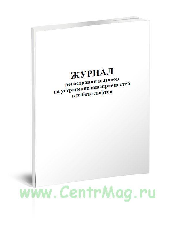 Журнал регистрации вызовов на устранение неисправностей в работе лифтов