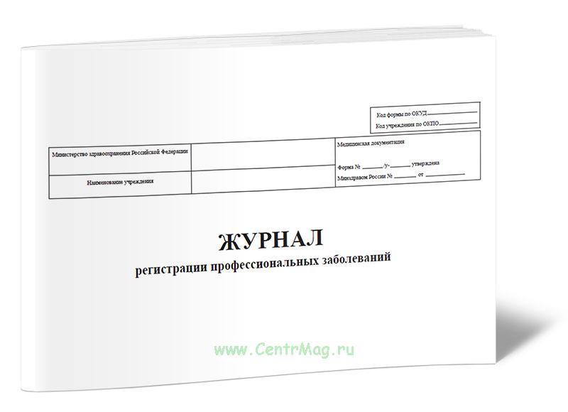 Журнал регистрации профессиональных заболеваний